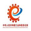 罗文 中国工业和信息化部副部长